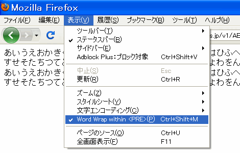 Toggle Word Wrap for Firefoxの使い方