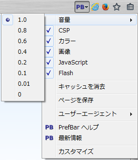 PrefBarにCSPの切り替えボタンと音量変更ボタンを設置