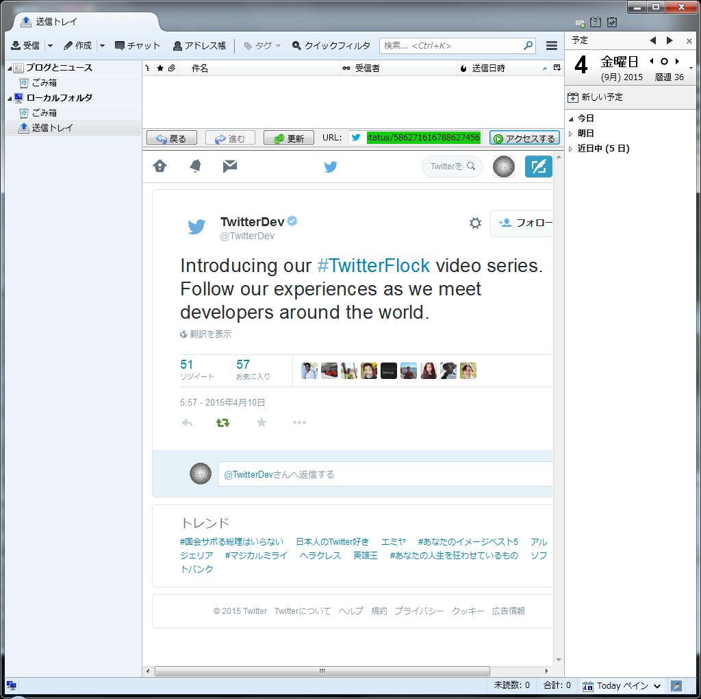 動画を含むツイートのThunderbirdでの表示