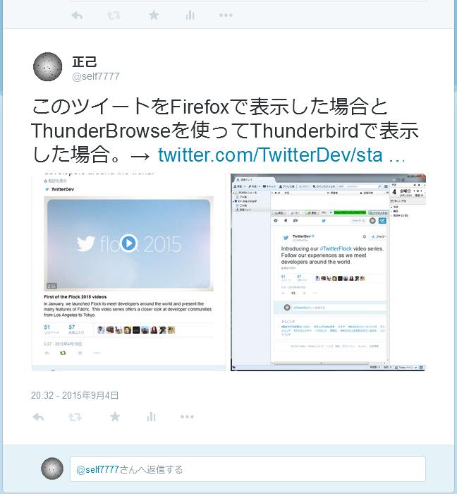 マルチフォトを含むツイートのFirefoxでの表示