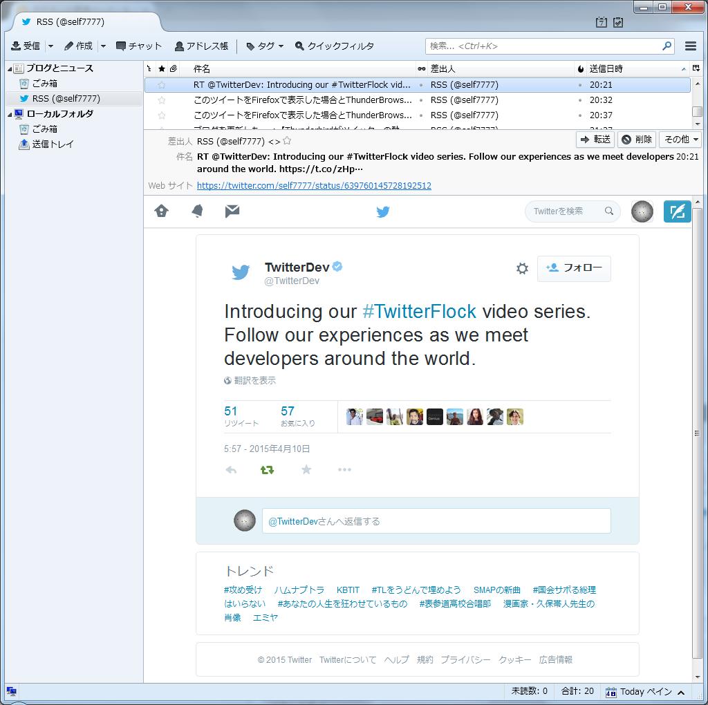動画を含むツイートのThunderbirdの「Web表示」での表示