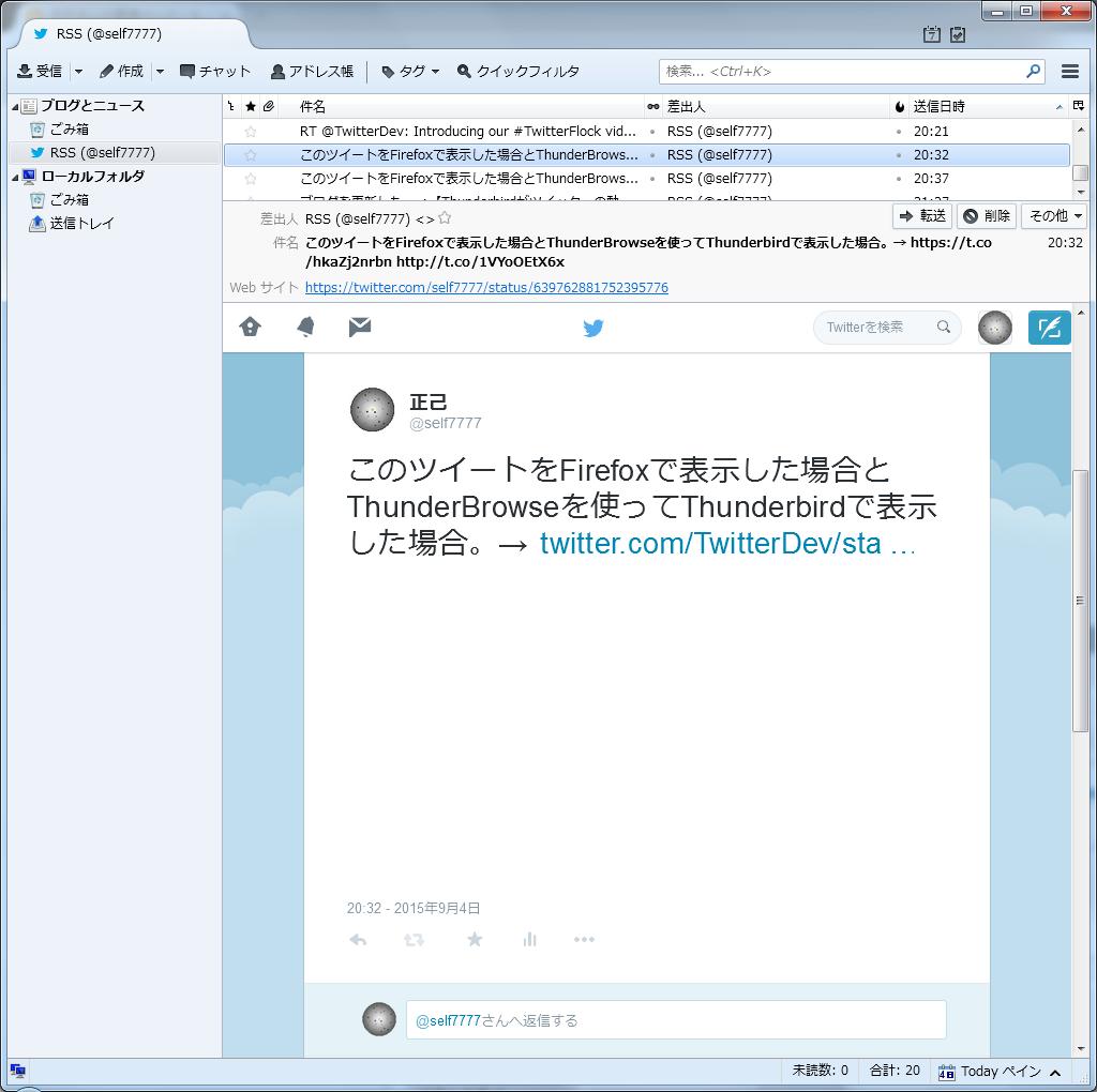 マルチフォトを含むツイートのThunderbirdの「Web表示」での表示